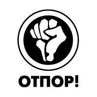 Logo of Otpor, Serbian NGO. Source: Wikipedia